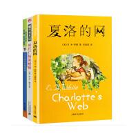 夏洛的网 新版时代广场的蟋蟀 了不起的狐狸爸爸 6-8-12周岁儿童文学读物 二三四五年级小学生课外阅读书正版 学校推