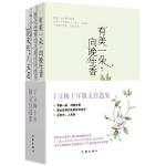 丁立梅十年散文自选集(套装三册)