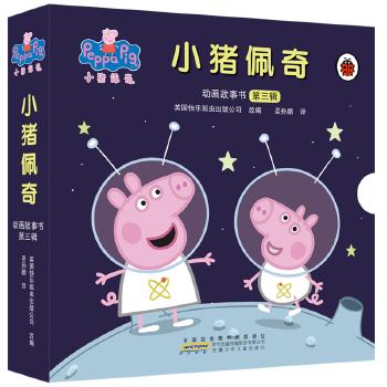 小猪佩奇动画故事书(第3辑)(10册套装) 英国超人气动画片同名故事书,风靡全球的成长故事,180个国家数千万家庭的共同选择!小猪佩奇带你走进一个个妙趣横生的温馨故事,萌趣纯真的小猪日常为孩子的童年带来更多快乐,在欢声笑语中感受爱与美好!