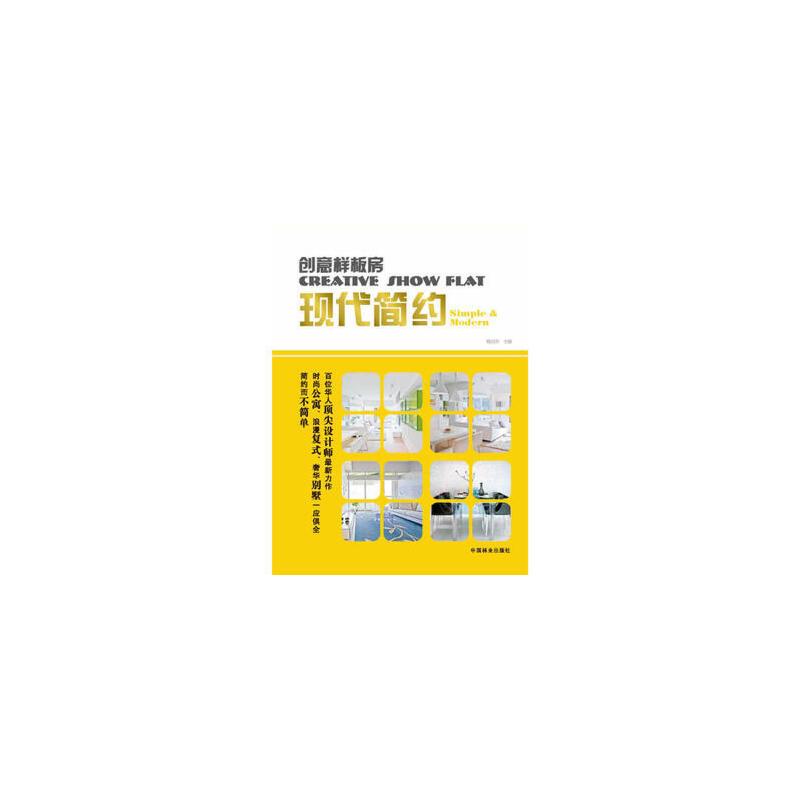 创意样板房—现代简约(1-1) 梅剑平 中国林业出版社 【正版书籍 闪电发货 新华书店】