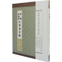 中国行草书鉴定字典大系・徐渭 张瑞图行草书法字典