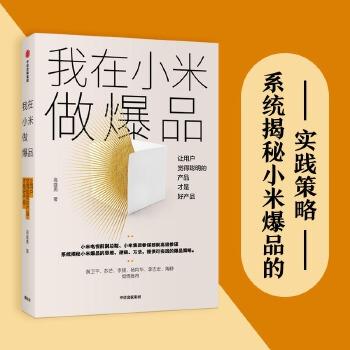 我在小米(pdf+txt+epub+azw3+mobi电子书在线阅读下载)