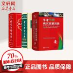 牛津中阶英汉双解词典+古代汉语词典+现代汉语词典 套装(第5版) 商务印书馆