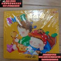 【二手旧书9成新】婴儿画报精品故事书 柠檬黄【精装】9787514800142