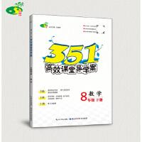 2020春 351高效课堂导学案 8年级/八年级数学下册 人教版 湖北科学技术出版社