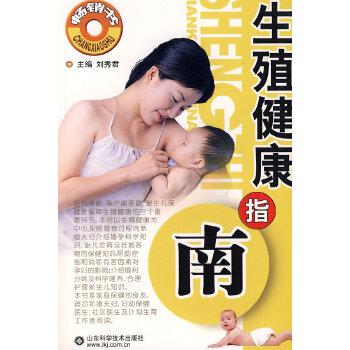 生殖健康指南