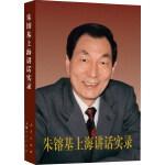 �理上海�v����(平�b):再�F�理主政上海期�g的重要�v�、��、信件等106篇,首次公�_珍�F照片和手�E影印件!