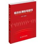 临床起搏心电图学
