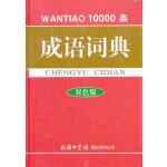 10000条成语词典(双色版)(精)