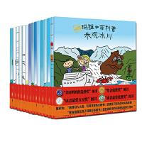 玛雅和菲利普环球旅行系列套书