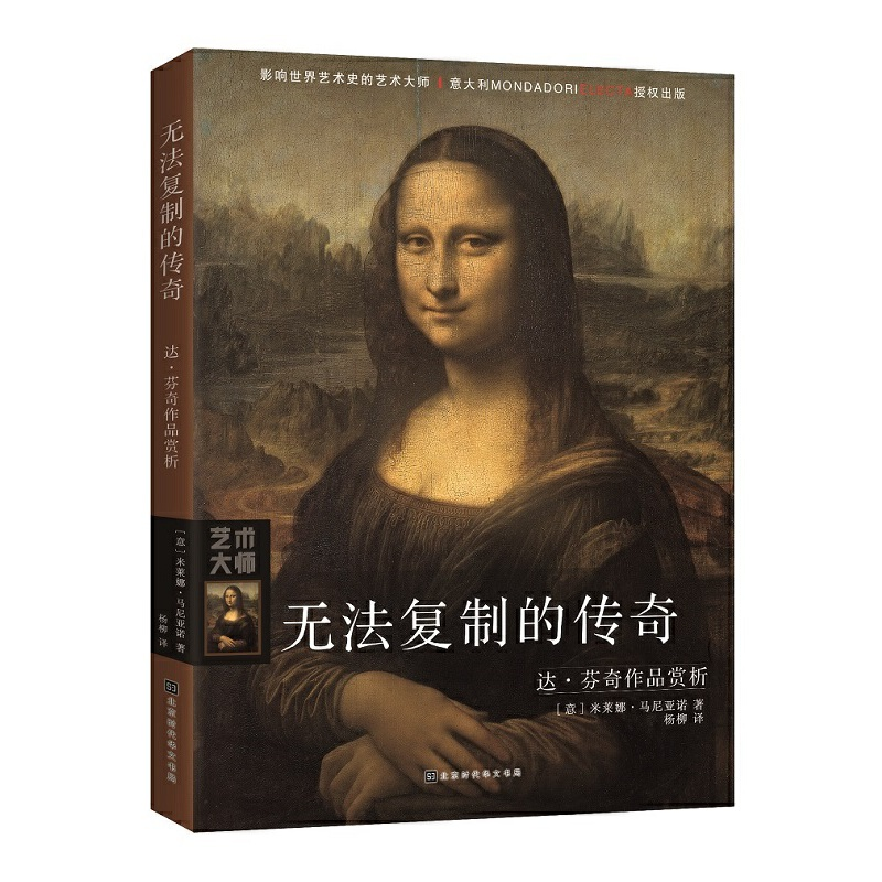 无法复制的传奇:达·芬奇作品赏析 意大利原版引进,意大利著名艺术史学者编著,带您走进塞尚的色彩世界,领略他精彩画作的艺术魅力。