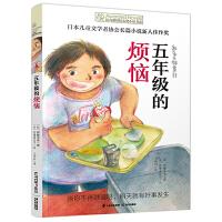 长青藤国际大奖小说书系・第十辑:五年级的烦恼