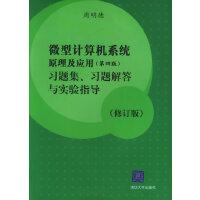 微型计算机系统原理及应用(第四版)习题集、习题解答与实验指导(修订版)