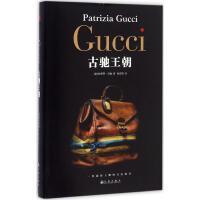 GUCCI (意)柏翠莎・古驰(Patrizia Gucci) 著;经诗墨 译
