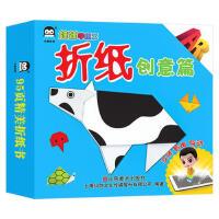 企鹅萌萌 娃娃学纸工--折纸创意篇 上海仙剑文化传媒股份有限公司 山东美术出版社