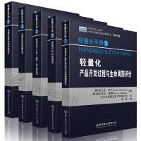 汽车轻量化手册(1-5册) 轻量化产品开发过程与生命周期评价+材料属性+加工工艺+结构连接技术+部件结构 汽车轻量化设