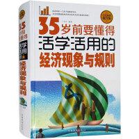 全民阅读-《35岁前要懂得活学活用的经济现象与规则》超值精装典藏版