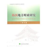 韩国地方财政研究