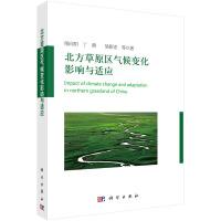 北方草原区气候变化影响与适应