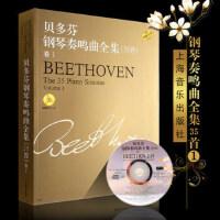 贝多芬钢琴奏鸣曲全集35首卷1 附CD 上海音乐出版社 贝多芬钢琴谱命运第五交响曲 钢琴基础练习曲教材教程曲谱书