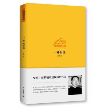 中国微经典·一种假设(安勇:用梦境重建现实的作家。打开这本书,看到三世轮回的神奇,听到衣服开口说话,读到人被物化成机器,目睹狼对人类的劫持……一种假设,多重梦境,连接起沉重的现实和轻盈的想象。)