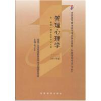 00163 0163管理心理学 自考教材 2011年版 程正方 高等教育出版社