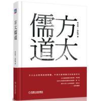 方太儒道 周永亮 机械工业出版社【新华书店 正版保障】