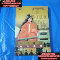 【二手旧书9成新】百代盛衰―日本皇室:世界王室丛书9787800508004