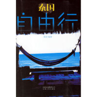 【二手旧书8成新】泰国自由行 阿谊著 9787222049130 云南人民出版社