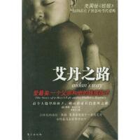 【二手旧书9成新】艾丹之路:爱美:一个父亲和他的残疾孩子(美)萨姆・克兰 ,李建华9787506018562东方出版社