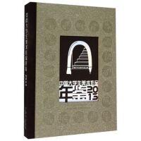 正版现货-2013中国大学生美术作品年鉴