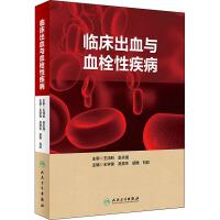 临床出血与血栓性疾病 人民卫生出版社