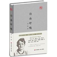 【二手旧书8成新】自由呼吸 李辉 9787550716070 海天出版社