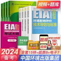 环评工程师教材2021 环境影响评价工程师考试教材+环评师历年真题全套8本 环境影响评价技术导则与标准 技术方法 案例分