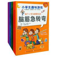 小学生趣味游戏(全四册)