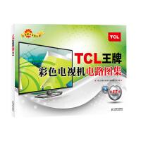 TCL王牌彩色电视机电路图集(第17集)