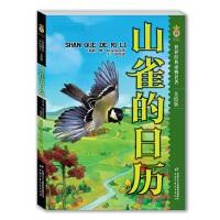 山雀的日历 美绘版 世界经典动物名著