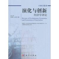 演化与创新经济学评论 2017年第2辑 (总第17辑)