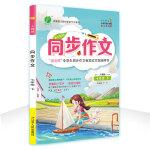 同步作文 七年级 (下) 人教版RMJY 春雨教育・2020春