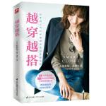 越穿越搭 日本超人气时尚编辑的智慧穿搭法则