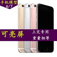 �m用于�O果iPhone6 6s 7plus模型�C亮屏可�_�C模8�包上交�CX 7土豪金【送�� 膜】