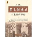 老上海城记――名宅里的秘密