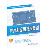 单片机应用技术教程