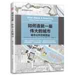 如何造就一座伟大的城市 城市公共空间营造(城市公共空间复兴的破解之道)