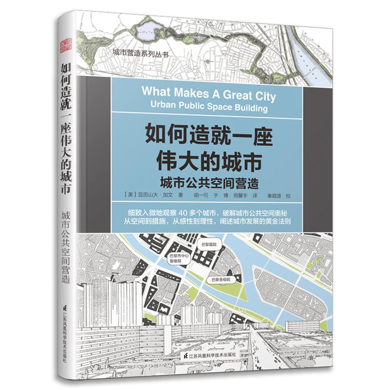 如何造就一座伟大的城市 城市公共空间营造(城市公共空间复兴的破解之道) 细致入微地观察40多个城市,破解城市公共空间奥秘,从空间到措施、从感性到理性,阐述城市发展的黄金法则。重塑公共空间,打造宜居环境,形成市民社会,造就安全开放、充满活力、功能完善的伟大城市。