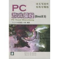 PC游戏编程(DirectX 8)/快乐写游戏・轻松学编程(附光盘一张)