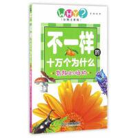 有趣的植物 龚勋 江西教育出版社