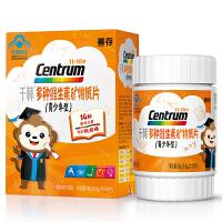 善存(Centrum)千林 青少年多种维生素矿物质片含维生素c vc 60片