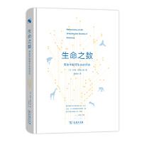 生命之数――用数学解释生命的存在(新科学人文库)商务印书馆
