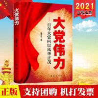 大党伟力:百年大党何以风华正 黄明哲 红旗出版社